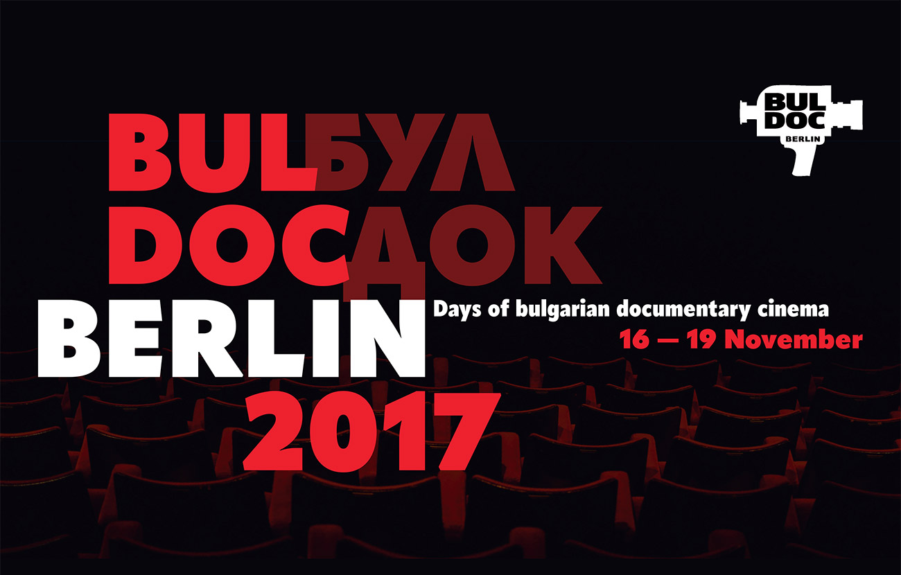 BULDOC Berlin 2017 – Tage des bulgarischen Dokumentarkinos
